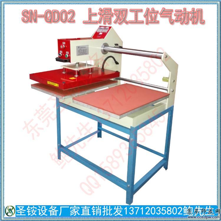 双工位上滑式气动烫画机厂家直销烫印机升华机热转印机