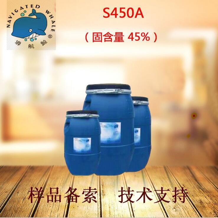 芳香族聚氨酯乳液-S450A