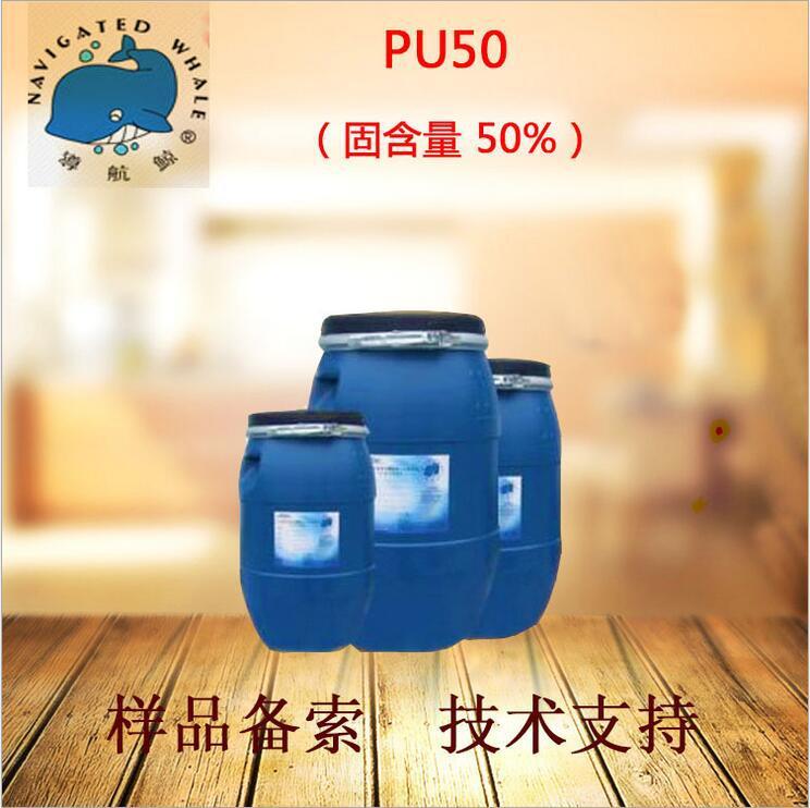脂肪族聚氨酯乳液-PU50水性PU樹脂