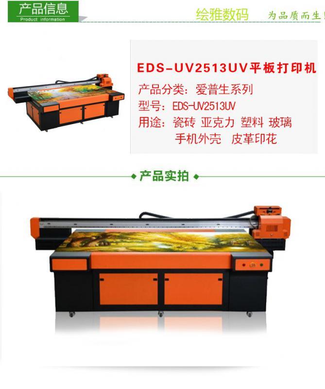 供应安徽马鞍山绘雅数码2513UV平板打印机、玻璃爱唯侦察1024机,打印速度快,品