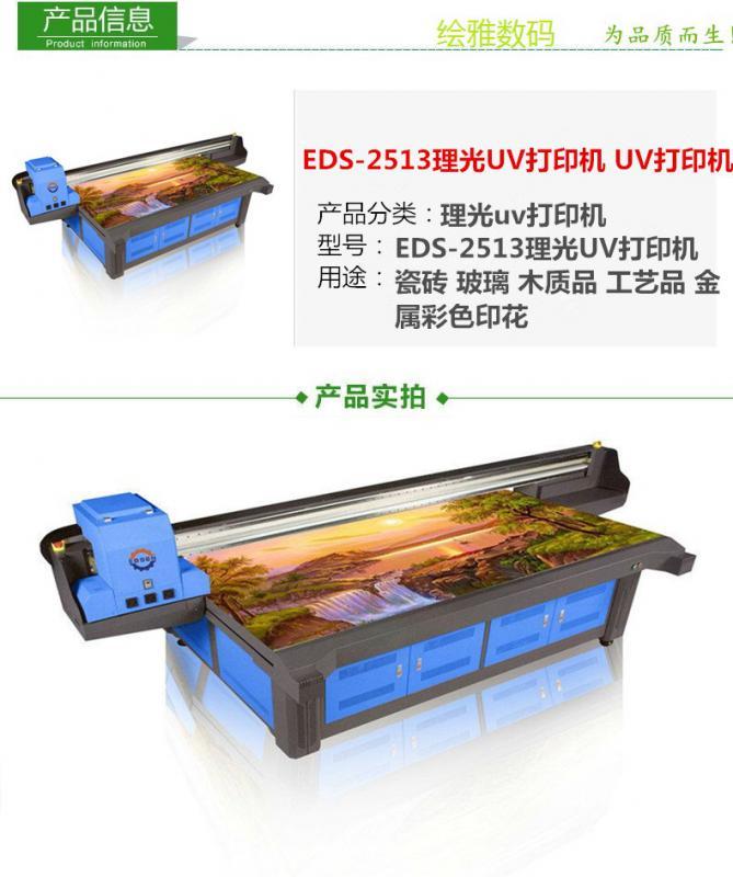 供应江苏淮安绘雅数码UV喷墨打印机,打印速度快,品质高