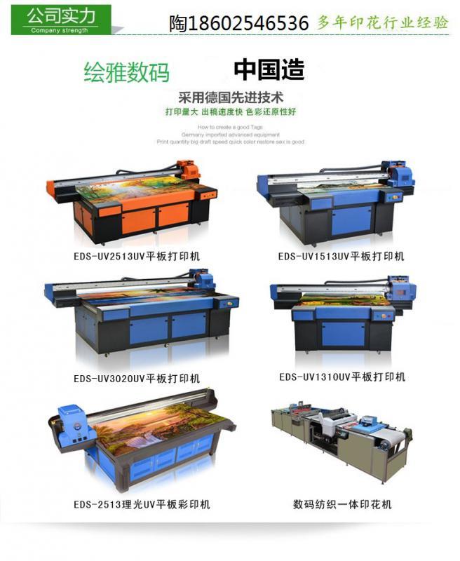 供应江苏淮安绘雅数码UV亚克力平板喷绘机,即打即干