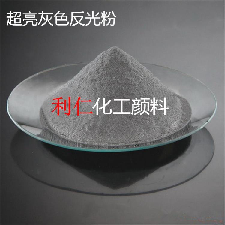 供应灰色反光粉高折射率反光粉安全标志反光印刷材料