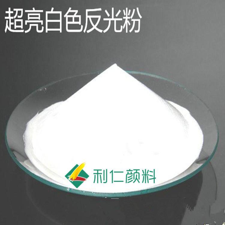 江苏供应印花反光粉各种白色灰色反光粉批发