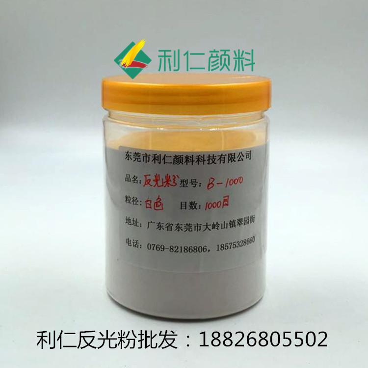 珠三角供应反光粉印花反光粉油墨用反光粉