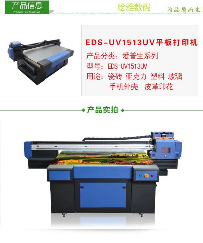 供应湖北黄冈绘雅数码UV平板打印机、瓷砖爱唯侦察1024机,打印速度快,品质高