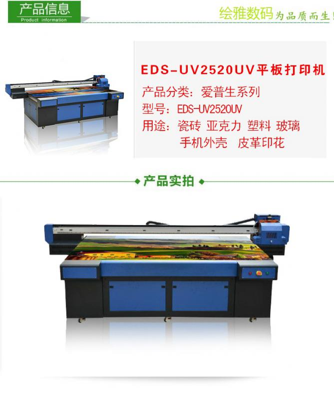 供应湖北黄冈绘雅数码2513UV平板打印机、玻璃爱唯侦察1024机,打印速度快,品质