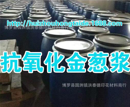 抗氧化金葱浆,白色金葱浆,金葱浆,透明金葱浆,印花材料厂