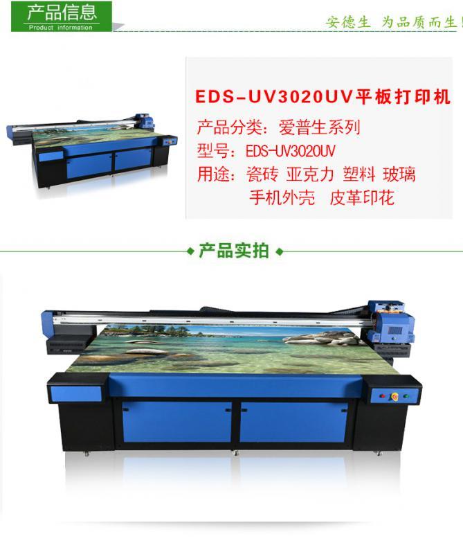 供應江蘇南京哪里里有打印瓷磚的機器,UV平板打印機,多少錢一臺?