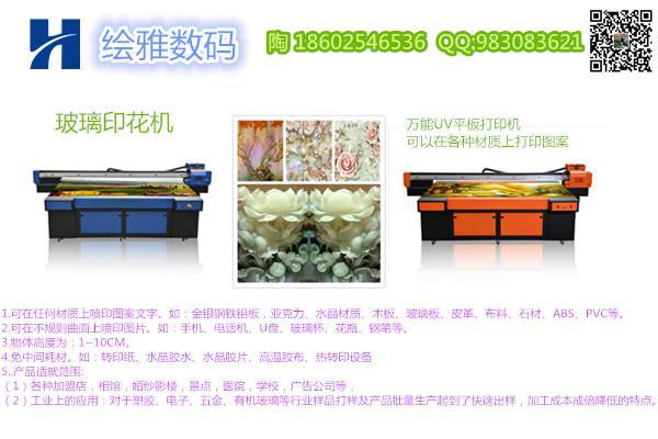 厂家供应浙江玻璃印图案的机器--UV平板打印机、玻璃爱唯侦察1024机设备
