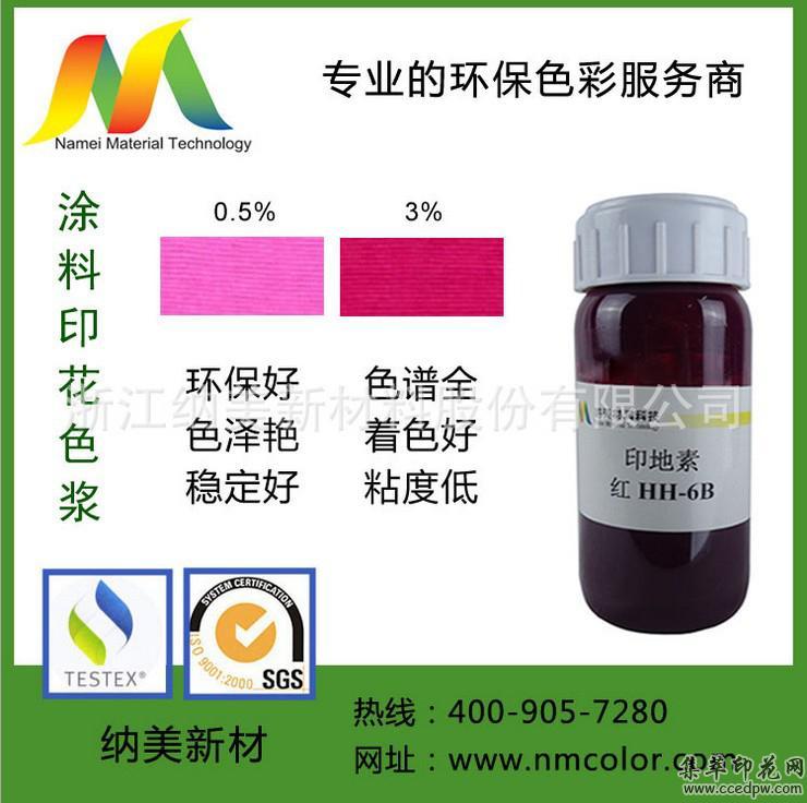 供应印花色浆HH系列红HH-6BOLD水性色浆纺织色浆