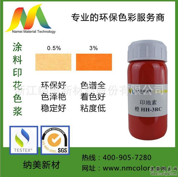 绿色环保印花染色水性色浆耐水洗耐摩擦印地素品牌橙HH-3RC