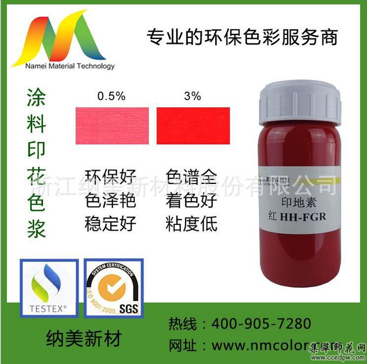 浙江纳美环保印花涂料色浆印地素红HH-FGR色浆生产厂家