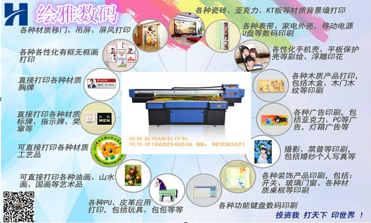 供應湖北武漢能打印木塑板圖案的機器設備—木塑板UV平板印花機