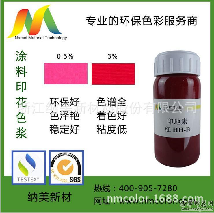 纺织品的浸染扎染,印花和涂布色浆,红HH-B