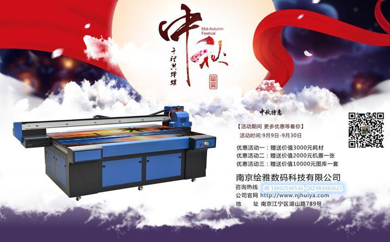 供应湖北武汉双喷头亚克力UV平板打印机,UV喷绘印机