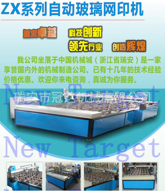 冠達ZX系列自動玻璃網印機可定制絲網印刷設備
