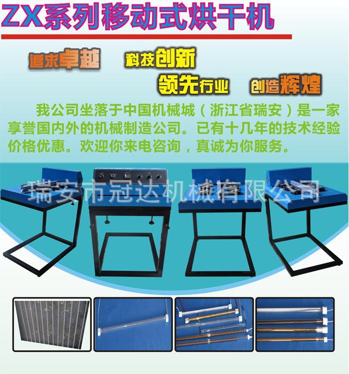 冠达ZX系列落地式移动式烘干机可定制丝网印刷设备 16c4
