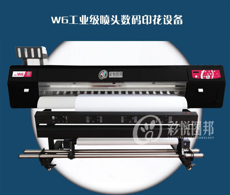 彩悦图邦W6定制热转印数码印花机高清广告写真机打印机