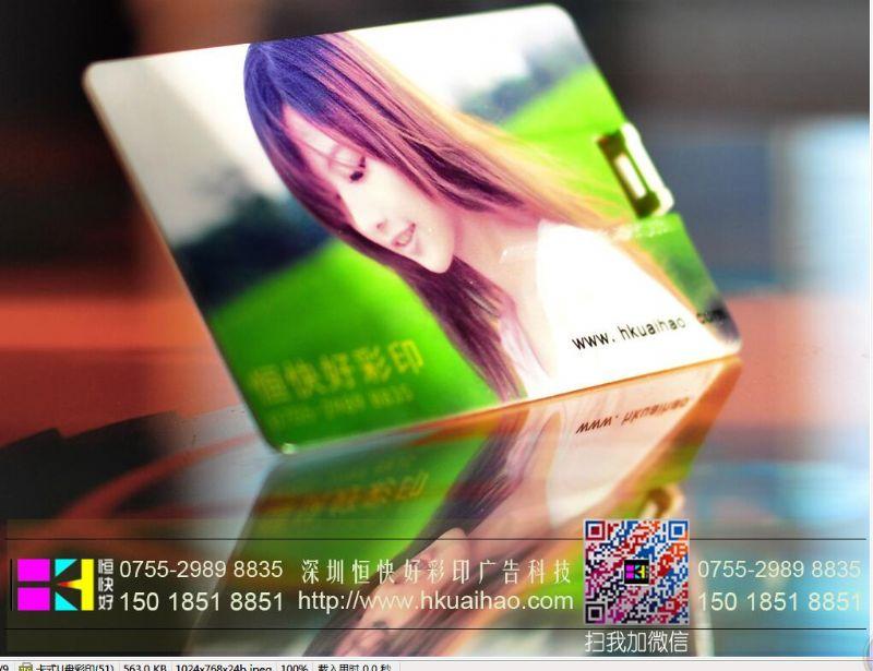 深圳名片優盤定制