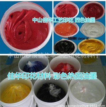 热固油墨塑熔油墨油性胶浆非溶剂型油墨中黄大红彩蓝橙色紫色