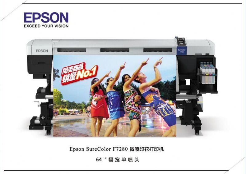 爱普生F7280热升华打印机