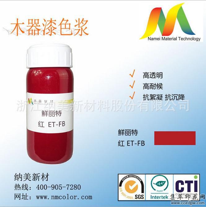 供应优质水性涂料色浆,红ET-FB,水性颜料,印刷墨专用环保色浆