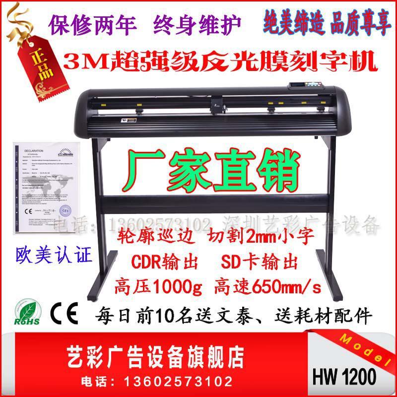 反光膜硅藻泥不干胶即时贴热转印刻字机
