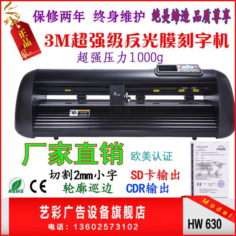 反光膜即时贴热转印硅藻泥刻字机