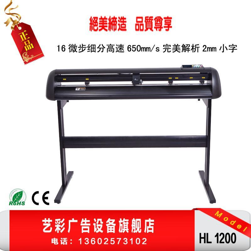 反光膜不干胶即时贴硅藻泥交通标牌服装热转印刻字机