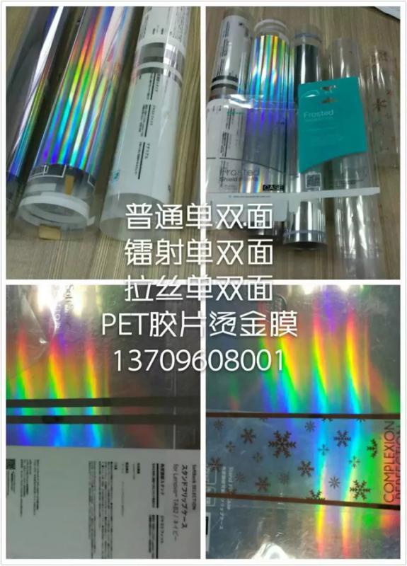 PET片材胶片双面镭射电化铝烫金纸