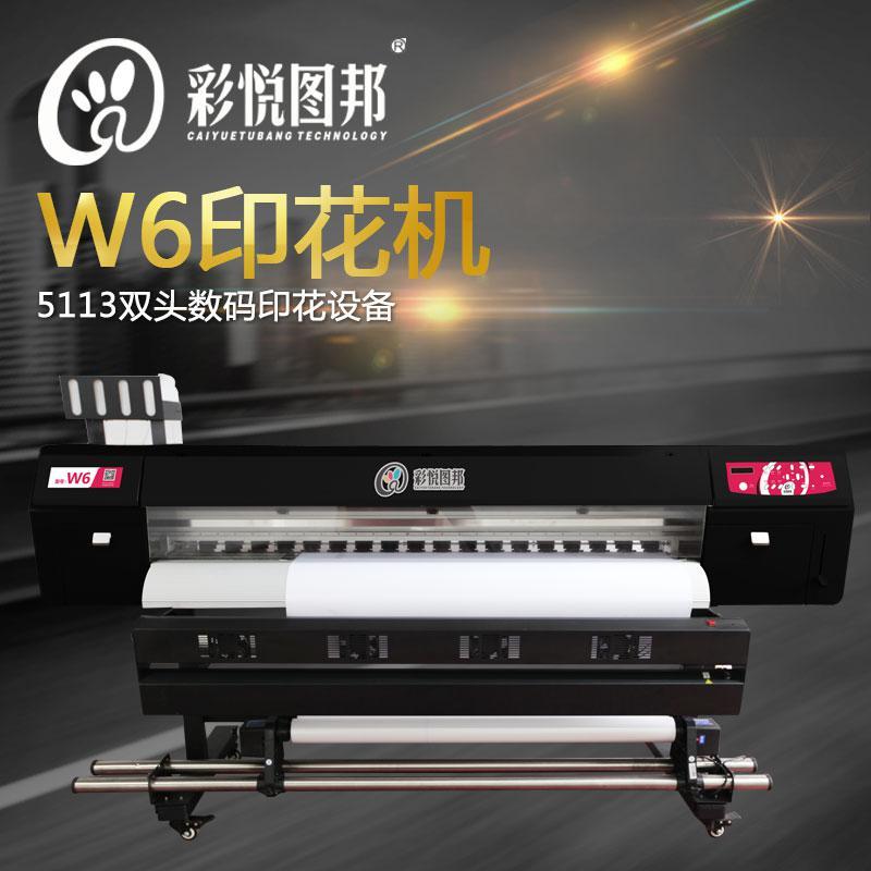 【彩悦图邦】定制热转印数码印花机户内户外广告写真机打印机