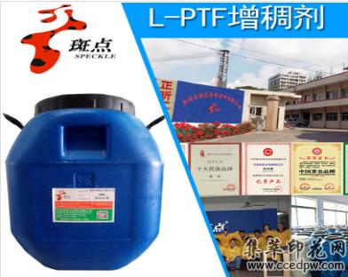 L-PTF增稠剂水性印花材料