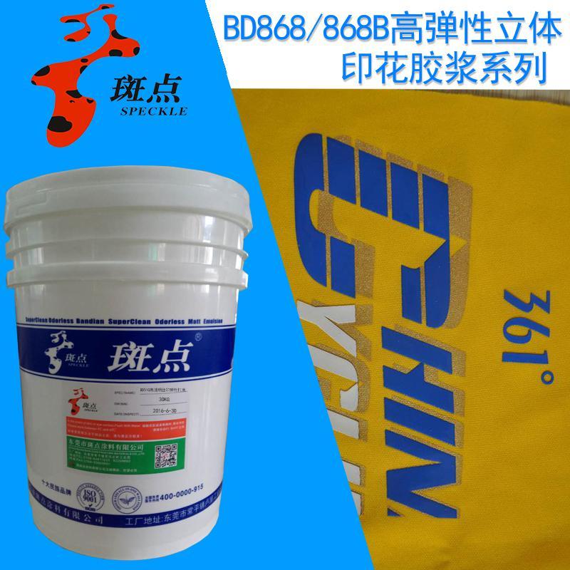 高弹性厚板浆水性白胶浆环保透明浆东莞立体泳衣印花胶浆厂家