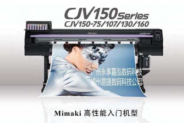 MimakiCJV150-107进口广告衫靓贴烫胶喷刻一体写真机