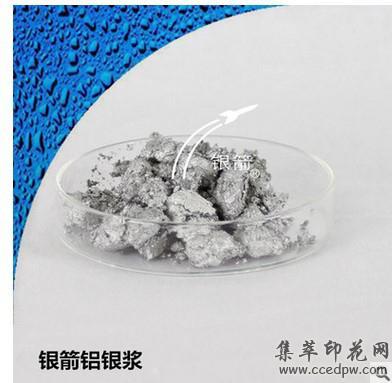 铝银浆银浆铝粉浆厂家直销漂浮型铝银浆银箭ZL-1072
