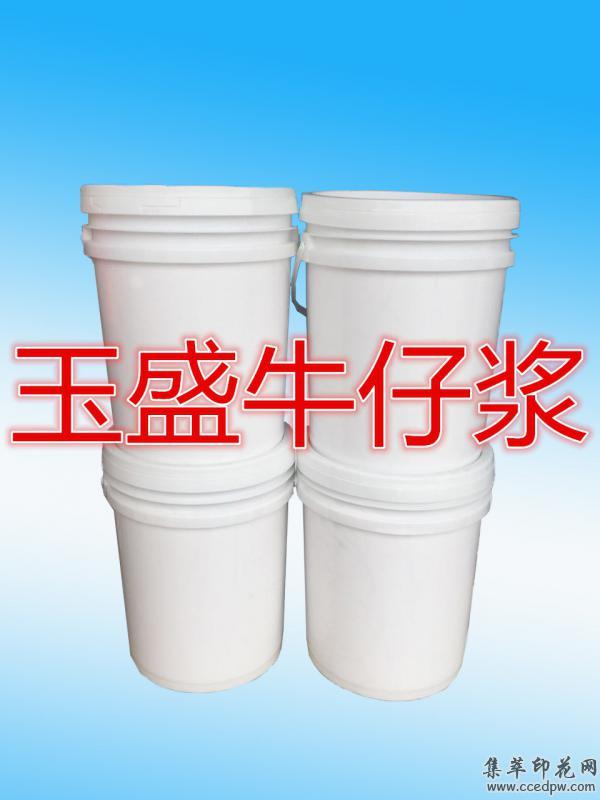 广州牛仔浆
