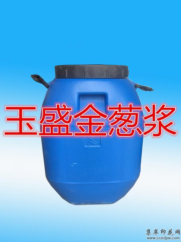 广州金葱浆
