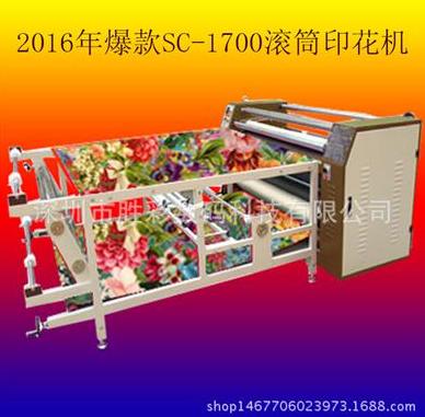 深圳市胜彩数码科技SC-3200F滚筒转移印花机