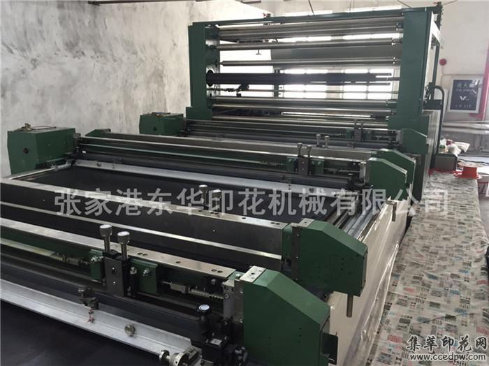 全自动平网印花机