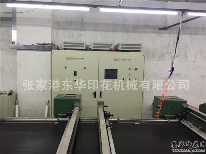 DH7000平网印花机,丝网印花机