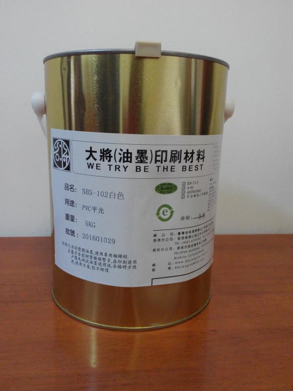 SBSPVC油墨纸张油墨厂家生产