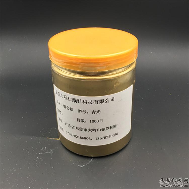 利仁颜料供应印花材料金粉1000目高亮印金金粉