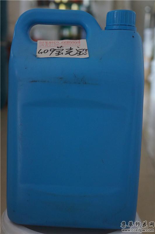 G09荧光宝兰印花涂料色浆