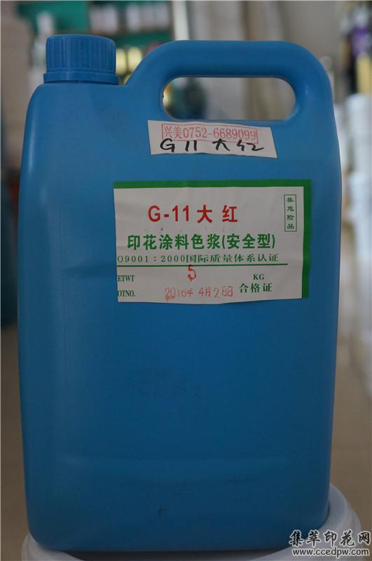 G-11大紅印花涂料色漿(安全型)