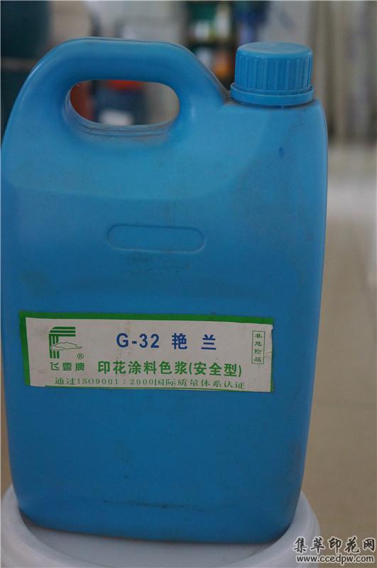 G-32艷蘭印花涂料色漿(安全型)