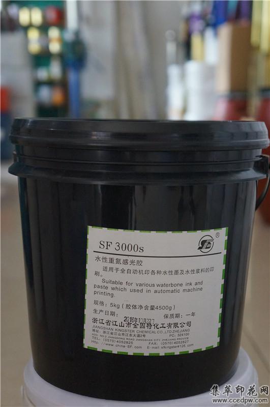 水性重氮感光膠