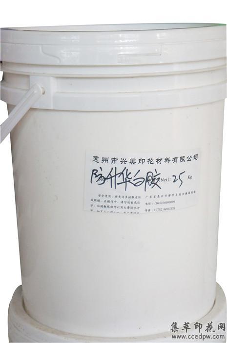 防升華白膠漿