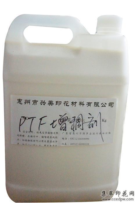 PTF增稠剂