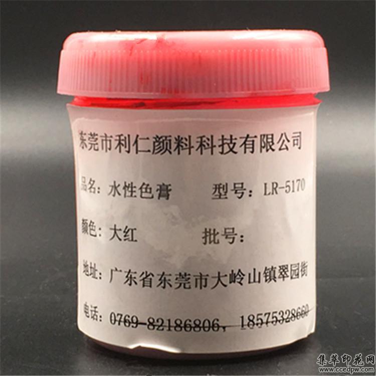 供應環保通用水性色漿印花色膏色種現貨供應